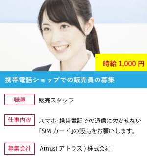 Attrus(アトラス)株式会社 | 採用特設サイト